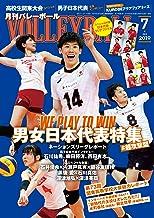 表紙: 月刊バレーボール 2019年 7月号 [雑誌]   日本文化出版