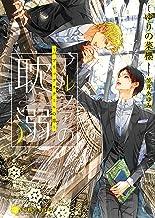 表紙: アルファの耽溺~パブリックスクールの恋~ (シャレード文庫)   笠井 あゆみ
