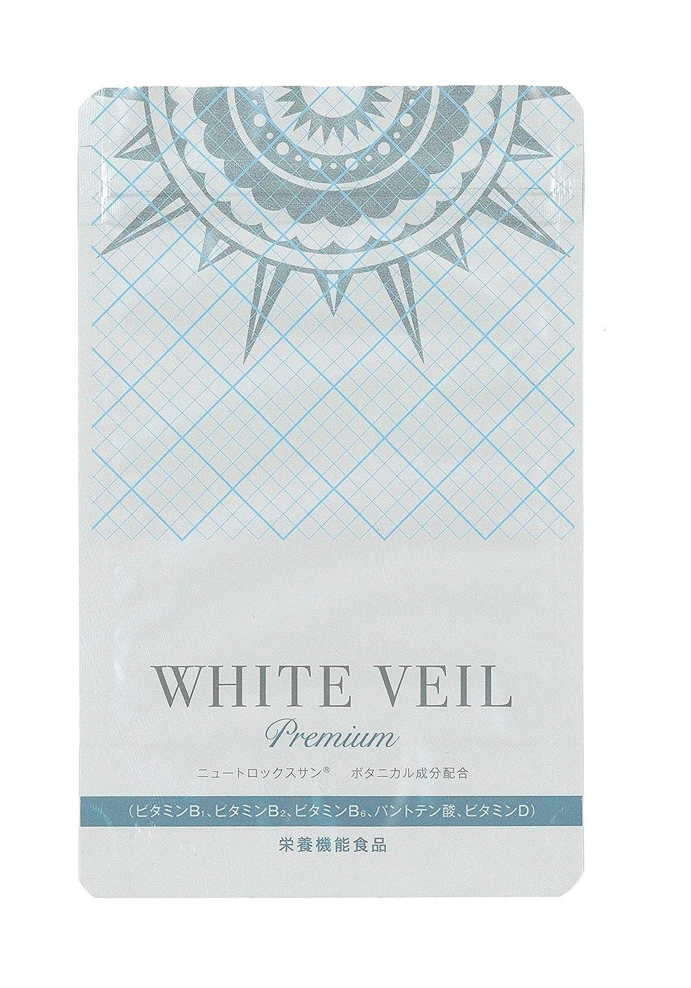 うぬぼれたフロンティア故意のキラリズム 太陽に負けないサプリ WHITE VEIL ホワイトヴェールプレミアム (2019年)