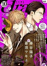 drap 2020年10月号 [雑誌] (drapコミックス)
