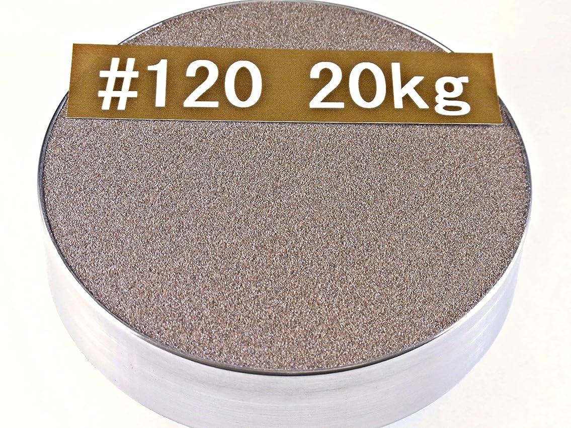 ネズミ力信者#120 (20kg) アルミナサンド/アルミナメディア/砂/褐色アルミナ サンドブラスト用(番手サイズは7種類から #40#60#80#100#120#180#220 )a120-20-③