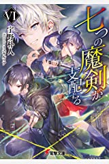 七つの魔剣が支配するVI (電撃文庫) Kindle版