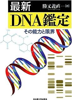 最新 DNA鑑定―その能力と限界―