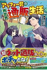 アラフォー男の異世界通販生活 (ツギクルブックス) Kindle版