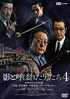 影と呼ばれた男たち4 [DVD]