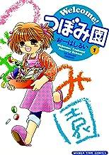 表紙: Welcome!つぼみ園 1巻 (まんがタイムコミックス) | おーはしるい