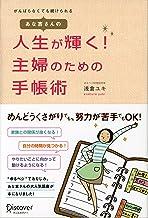 表紙: あな吉さんの 人生が輝く! 主婦のための手帳術 | 浅倉ユキ