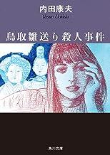 表紙: 鳥取雛送り殺人事件 「浅見光彦」シリーズ (角川文庫) | 内田 康夫