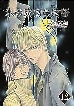 表紙: 氷の魔物の物語 12巻 | 杉浦志保