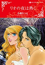 リオの夜は熱く (ハーレクインコミックス・キララ, CMK933)