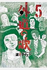 外道の歌(5) (ヤングキングコミックス) Kindle版