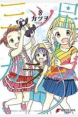 三ツ星カラーズ8 (電撃コミックスNEXT) Kindle版