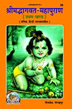 Srimad Bhagavat Mahapuran Vyakhyasahit Bhag-1 (Skand 1,2,3,4,5,6,7,8) Code 26 Sanskrit Hindi (Hindi Edition)