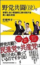 表紙: 野党共闘(泣)。 - 学習しない民進党に待ち受ける真っ暗な未来 - (ワニブックスPLUS新書)   安積 明子