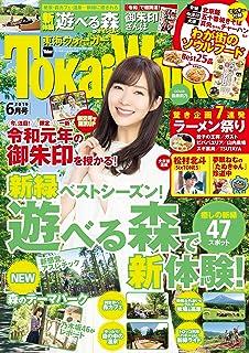 TokaiWalker東海ウォーカー2019年6月号 [雑誌]