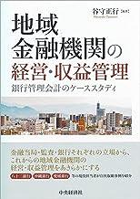 表紙: 地域金融機関の経営・収益管理 | 谷守正行