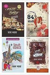 Banaras Talkies + Dilli Darbar + Chaurasi + Baaghi Ballia (बनारस टॉकीज़ + दिल्ली दरबार + चौरासी + बाग़ी बलिया): सत्य व्यास की चार किताबों का कॉम्बो Product Bundle