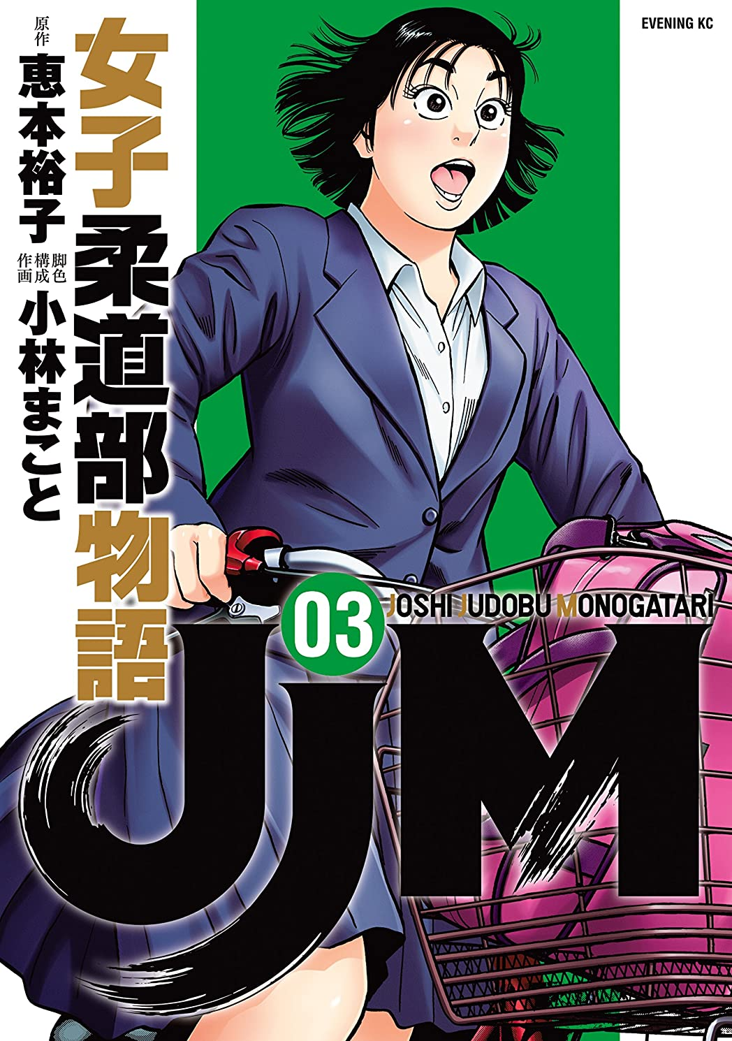船員栄光短くするJJM 女子柔道部物語(3) (イブニングコミックス)