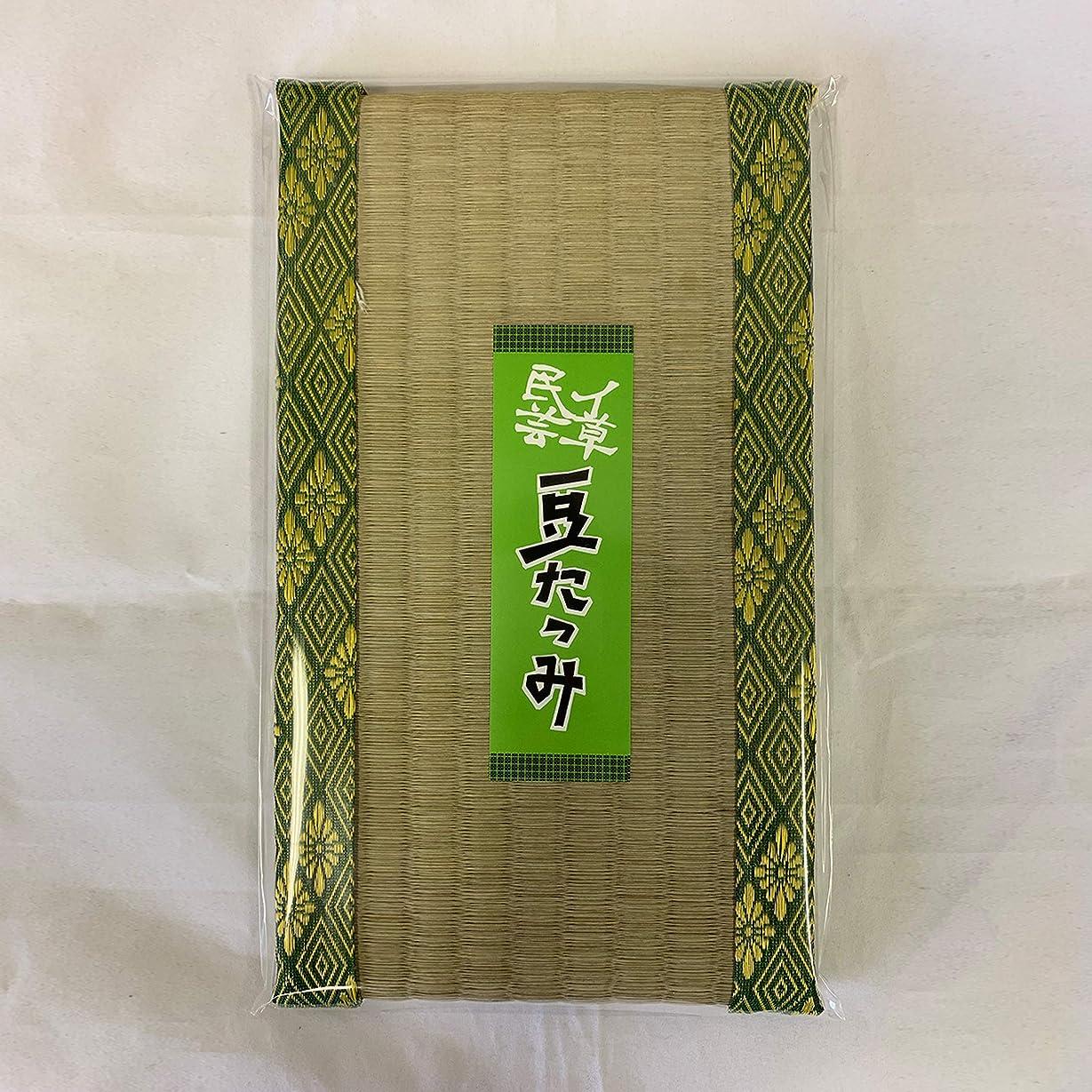 維持する海港持参イ草 豆たたみ (緑, 長 (中) / 約 25cm x 15cm)
