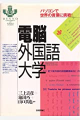 電脳外国語大学―パソコンで世界の言葉に挑戦! 単行本