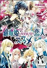 表紙: 銀竜姫とかわいい恋人のススメ2 (ルルル文庫)   斉藤百伽