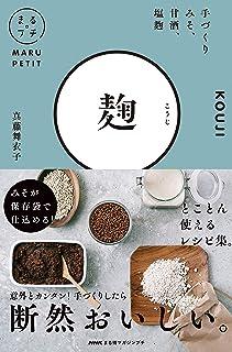 NHKまる得マガジンプチ 麹: 手づくりみそ、甘酒、塩麹
