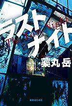 表紙: ラストナイト   薬丸 岳