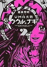 表紙: 新装版 UMA大戦 ククルとナギ(2) (コミッククリエイトコミック) | 藤異秀明