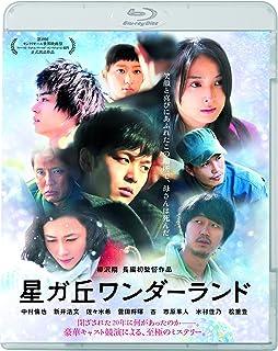 「星ガ丘ワンダーランド」プレミアム・エディション【期間限定生産】 [Blu-ray]