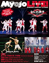 MyojoLIVE! (ミョージョーライブ) 2021夏コン号 [雑誌] MyojoLIVE!