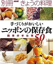 表紙: 手づくりがおいしい ニッポンの保存食 別冊NHKきょうの料理   NHK出版