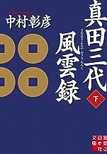 表紙: 真田三代風雲録(下) (実業之日本社文庫) | 中村 彰彦