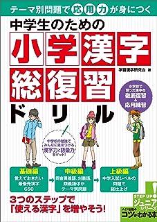 中学生のための 小学漢字 総復習ドリル テーマ別問題で応用力が身につく コツがわかる本ジュニア