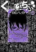 くにはちぶ 分冊版(42) 最後の闘い (少年マガジンエッジコミックス)