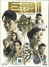 BROTHER'S KEEPER II - COMPLETE TVB TV SERIES ( 1-39 EPISODES ) DVD BOX SETS