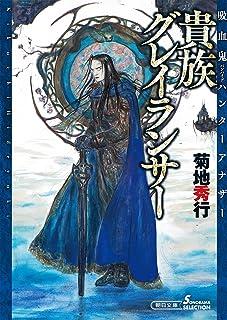 貴族グレイランサー 吸血鬼ハンターアナザー (朝日文庫ソノラマセレクション)