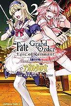 表紙: Fate/Grand Order ‐Epic of Remnant‐ 亜種特異点II 伝承地底世界 アガルタ アガルタの女 (2) (角川コミックス・エース) | TYPE-MOON