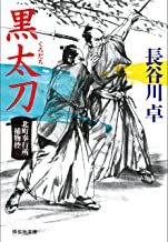 表紙: 黒太刀 北町奉行所捕物控(2) (祥伝社文庫)   長谷川卓