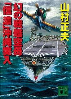 幻の戦艦空母「信濃」沖縄突入 (講談社文庫)