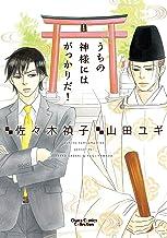 表紙: うちの神様にはがっかりだ!【おまけ付き電子限定版】 (Charaコミックス) | 山田ユギ