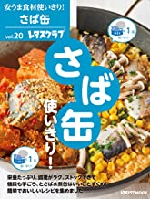 表紙: 安うま食材使いきり!vol.20 さば缶使いきり! (レタスクラブMOOK) | レタスクラブ編集部