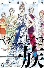 表紙: やんごとなき一族(6) (Kissコミックス) | こやまゆかり