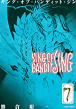 KING OF BANDIT JING(7) (マガジンZコミックス)