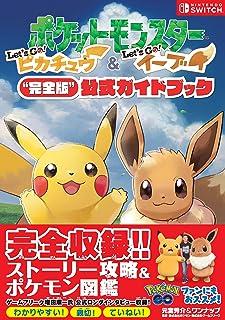 """ポケットモンスター Let's Go! ピカチュウ・Let's Go! イーブイ""""完全版""""公式ガイドブック"""