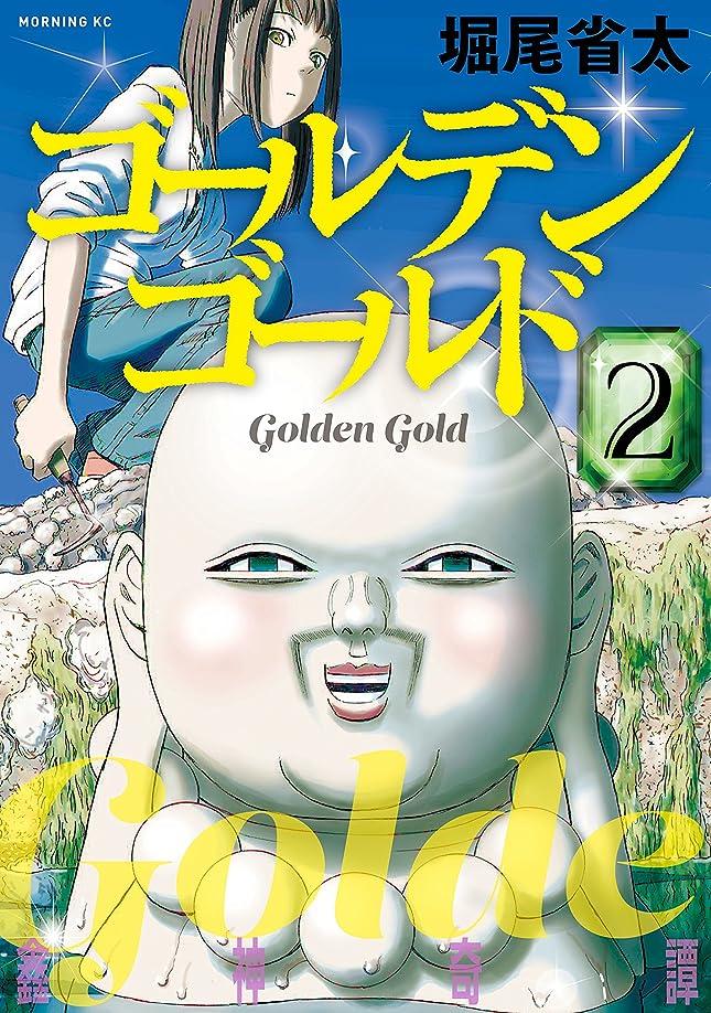 最初は主にコスチュームゴールデンゴールド(2) (モーニングコミックス)
