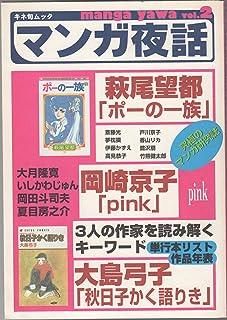 マンガ夜話 (Vol.2) (キネ旬ムック)