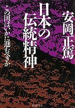 表紙: 日本の伝統精神 この国はいかに進むべきか PHP文庫 | 安岡 正篤