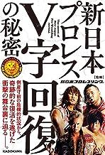 表紙: 新日本プロレスV字回復の秘密 | 新日本プロレスリング株式会社