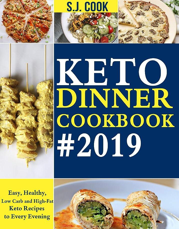 磨かれた居眠りするセンチメンタルKeto Dinner Cookbook: Easy, Healthy, Low Carb and High-Fat Keto Recipes to Every Evening (Easy Keto Dinner Ideas, Best Keto Dinners) (English Edition)