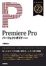 表紙: Premiere Pro パーフェクトガイド [CC対応版] | 小原 裕太